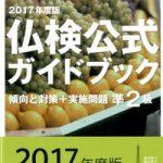 仏検公式ガイドブック 2017年度版